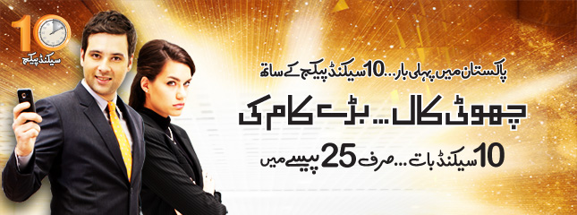 Ufone 10 Seconds Package