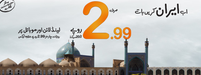 Call to Iran at Less Rates Ever by Ufone