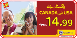 Jazz Presents Canada USA IDD offer