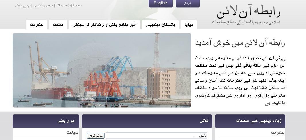 Urdu Version of National Rabta Portal Launched