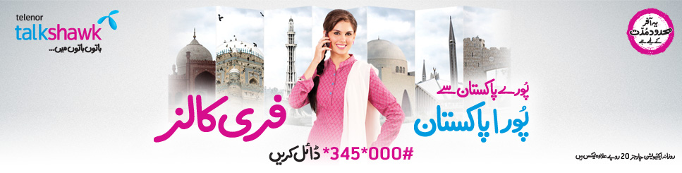 Telenor Presents Poora Pakistan Offer