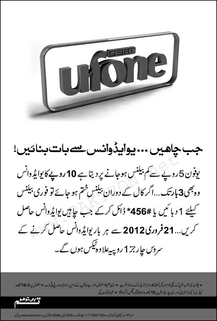 Ufone Increases Services Charges of UAdvance