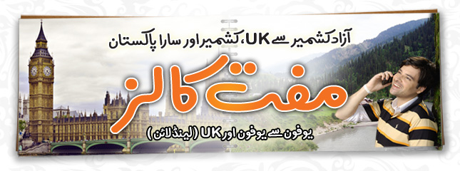 Ufone Presents AJK Offer