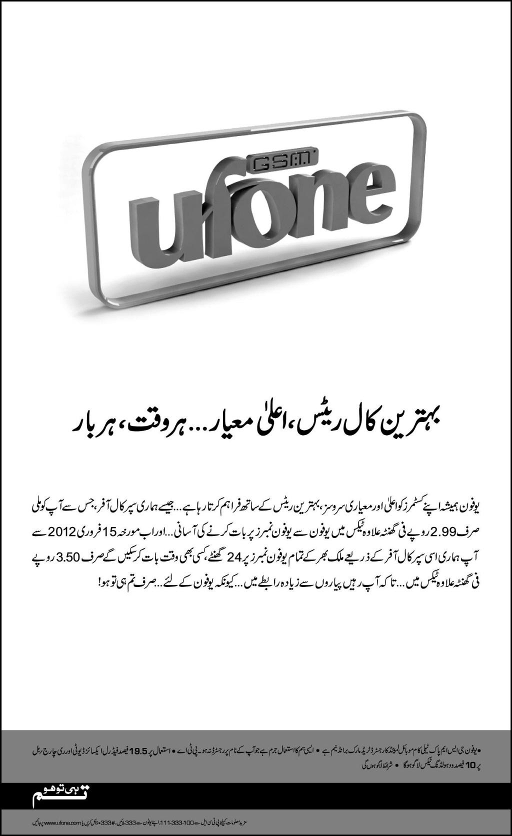 Ufone Increases the Supar Call Offer Rates