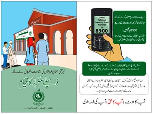 Vote Verification by Mobile has been Launched