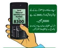 ECP Nominated for Guinness World Record for biggest SMS Service