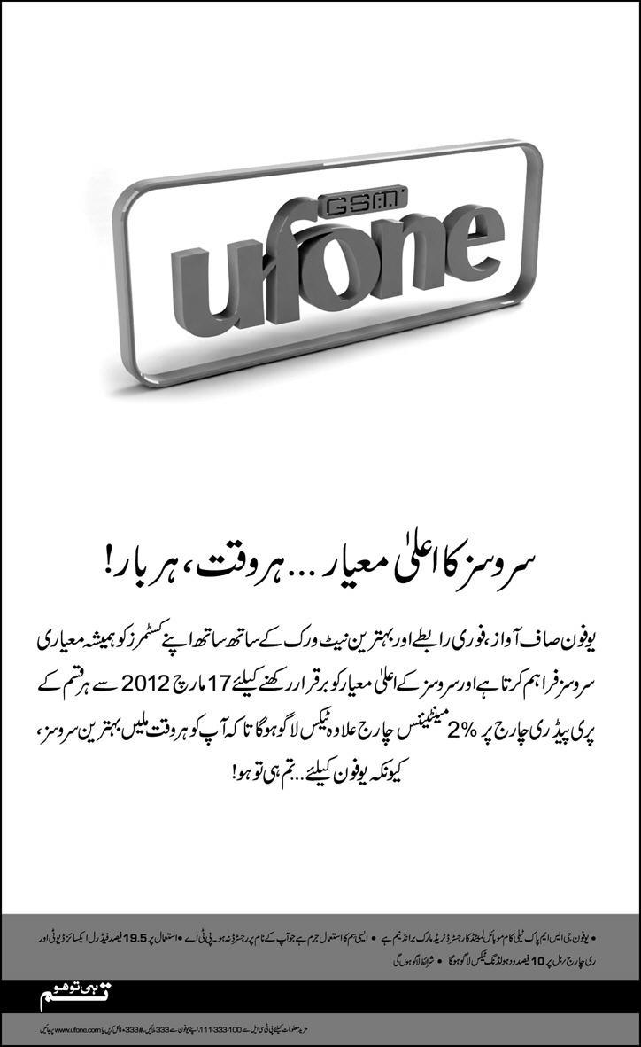 Ufone Increases Tax of Prepaid Recharge