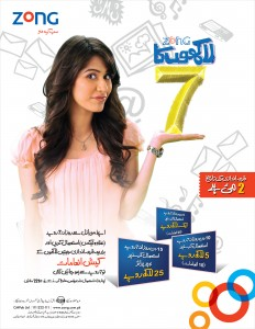 Win Cash Prizes with Zong Lakhon Ka 7 Offer