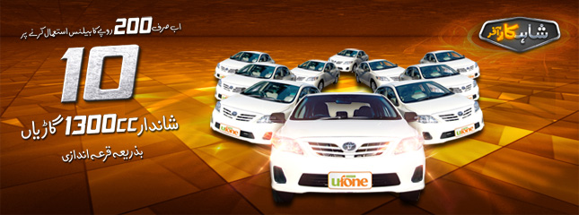 Ufone Presents ShahCar Offer