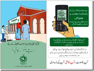 Vote Verification System will now Have Polling Station Info in SMS