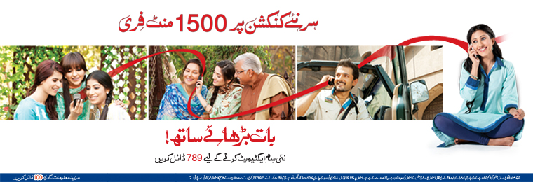 Warid Gives 1500 Minutes with New SIM