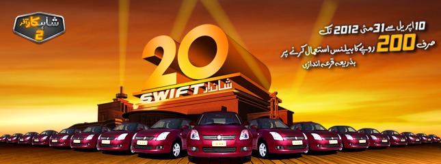 Ufone Gives 20 Suzuki Swift Cars with ShahCar Offer 2