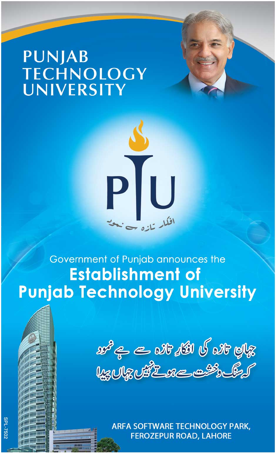 Punjab Govt to Establish Punjab Technology University