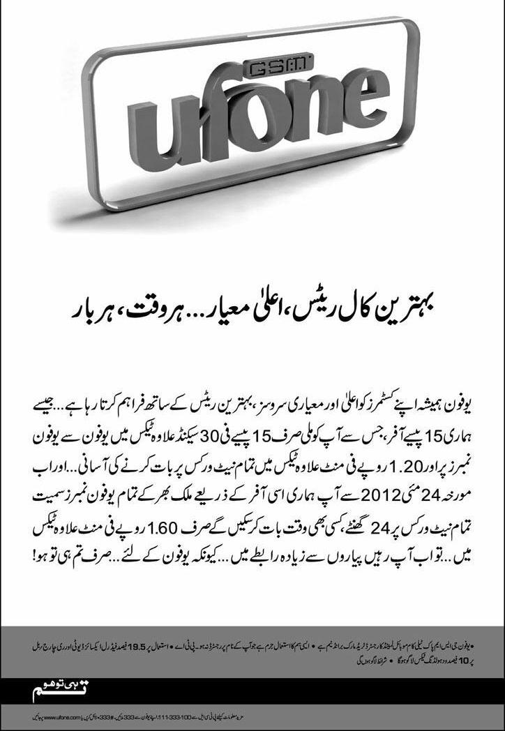Ufone Increases Call Rates of 15 Paisa per 30 Sec Offer