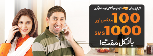 Ufone SIM Lagao Offer for May 2012