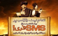 Ufone Presents 5 Star SMS Offer