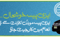 Easypaisa Brings Savings Product Reward 'Easypaisa Khushaal'