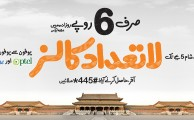 Ufone Brings Din Bhar Offer with Unlimited Ufone-to-Ufone Calls