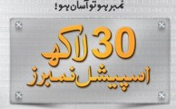 Ufone Brings 30 Lac Special Numbers, Book Your Number Now!