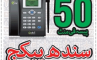 PTCL Brings Vfone Sindh Package @ 50 Paisa Per Minute