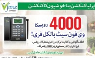 PTCL Offers Vfone Happy New Year Promotion