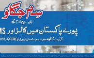 Get Free Minutes and SMS with Warid SIM Jagao Offer