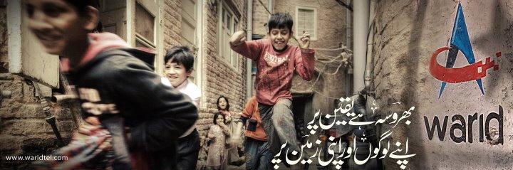 BehtapPakistan