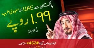 idd_saudi_arabia