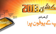 Ufone Launches Elections 2013 Service