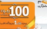 Ufone Launches SIM Lagao Offer for April 2013