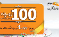 Ufone Launches SIM Lagao Offer for May 2013
