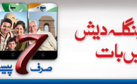 Warid Telecom Launches International Calling Offer to Bangladesh and India