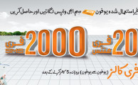 Ufone Gives 2000 Free Minutes and SMS via SIM Lagao Offer