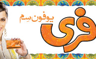 Ufone Launches Free SIM Offer
