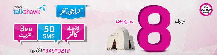 Karachi Offer