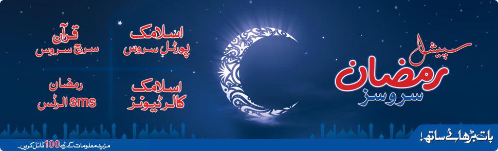 ramadan-vas