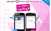 Get 6 Months Free Mobile Internet on Purchase of QMobile and Nokia Phones from Telenor