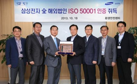 Samsung Awarde ISO50001 Certification