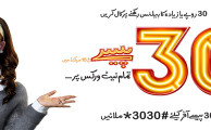 Ufone Offers 30 Paisa/15 Sec Call rate for All Networks