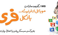 Ufone Launches Free Internet after 1 MB Offer