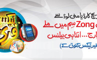 Get Full Recharged Amount with Zong Tax Free Offer
