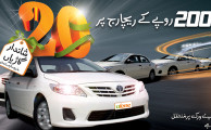 Ufone Launches ShahCar Offer 2014