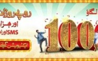 Win Rs. 100,000 daily by Warid SIM Wapas Lagao Offer