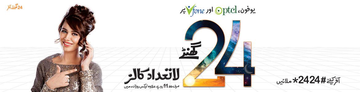 24hrs-Offer
