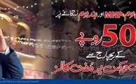 Warid Recharge Campaign