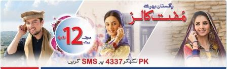 Warid-Pakistan Offer