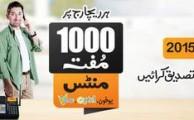 bvs-offer-Ufone