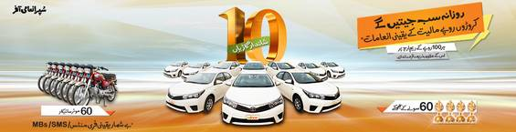 Ufone Inami Offer