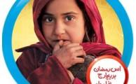 Zong-RamadanCampaign