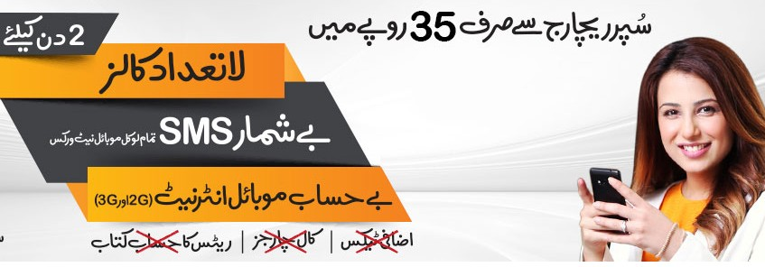 Super-Recharge-Ufone
